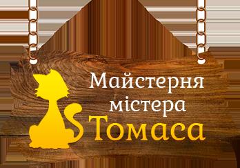 Майстерня містера Томаса - Ексклюзивні вироби з дерева