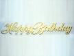 """0615-Напис """"HappyBirthday"""""""