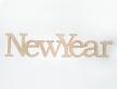 """0934-Слово """"NewYear"""""""