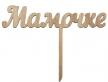 """1477-Топер """"Мамочке"""""""